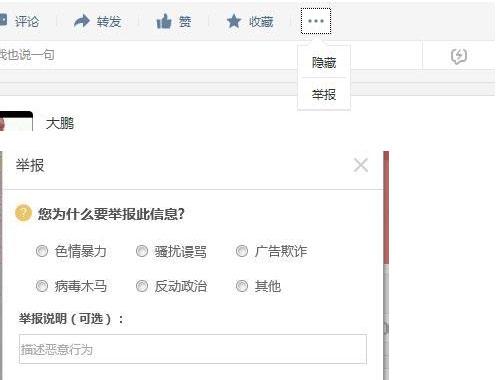 怎么举报QQ空间内容3