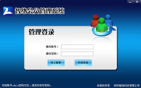 智络连锁会员管理系统免费版 v7.8 - 截图1