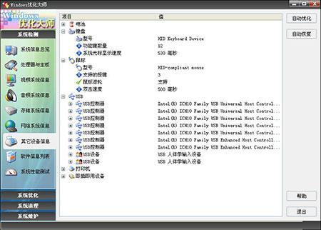 Windows优化大师官方版 v7.99.13.604 - 截图1