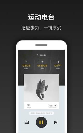 跑嗨乐安卓版 v3.6.1 - 截图1