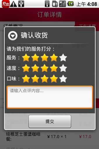 易外卖安卓版 v2.1.0 - 截图1