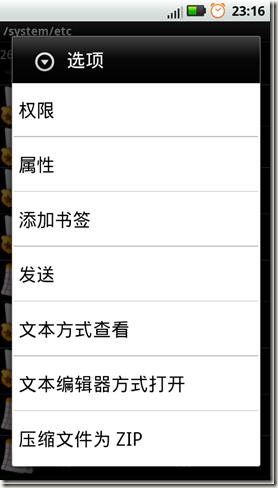 安卓手机修改host文件教程2