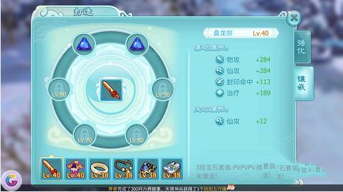 仙剑3D回合仙霞派加点教程3