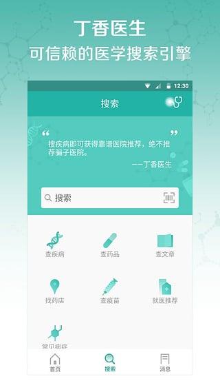 丁香医生安卓版 v5.5.1 - 截图1