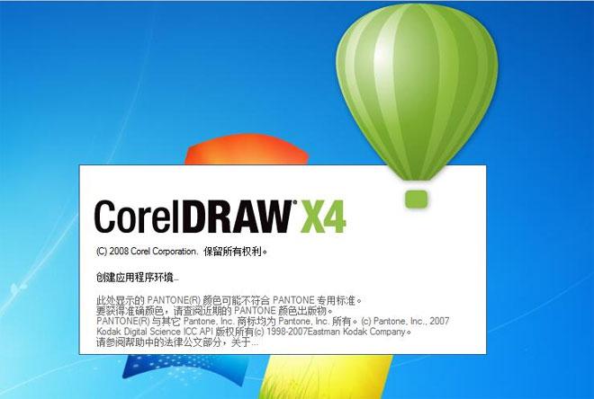 CorelDRAW X4简体中文版 V14.0.0.653 - 截图1