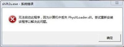 没有找到physxloader.dll怎么办