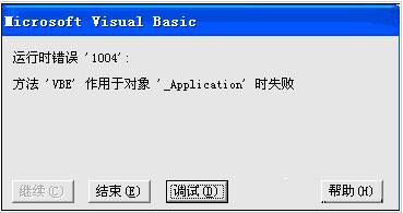 VBA运行时错误1004怎么办