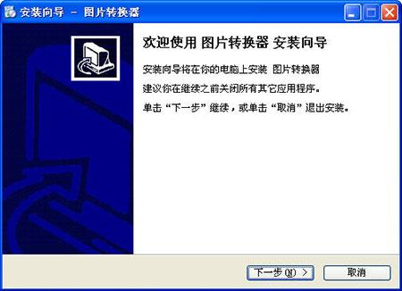 图片格式转换器正式版 v4.8 - 截图1