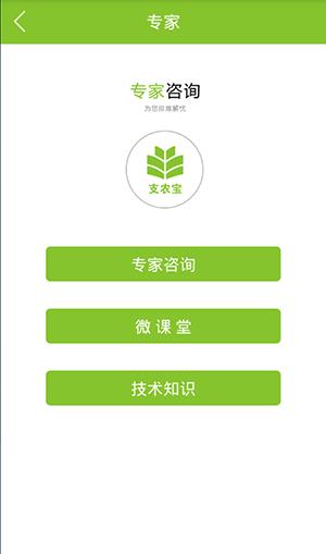支农宝安卓版 v1.6.2 - 截图1
