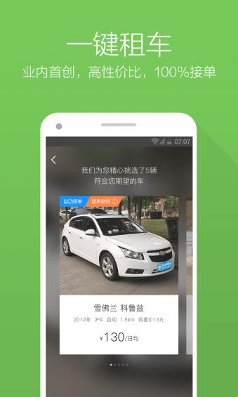 凹凸租车安卓版 v3.3.5 - 截图1