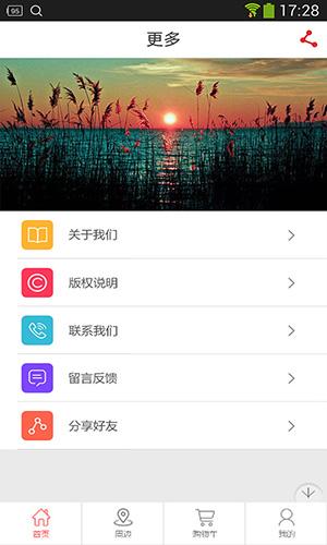 太和悦生活安卓版 v1.9.5 - 截图1