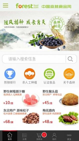 森林食品安卓版 v1.4.21 - 截图1