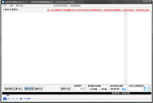 易捷录音整理助手官方版 v7.01 - 截图1