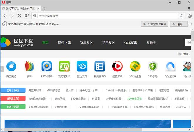 Opera绿色版 V41.0.2315.0 - 截图1