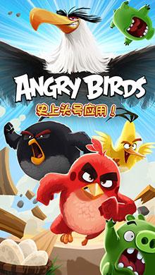 Angry Birds ios版 V6.1 - 截图1