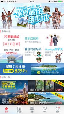 多趣旅行iOS版 V4.2 - 截图1