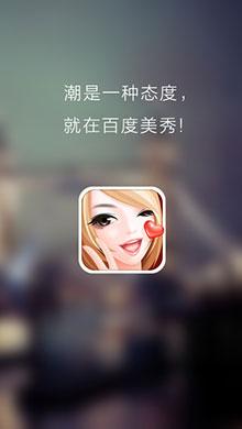 百度美秀iOS版 V3.1 - 截图1