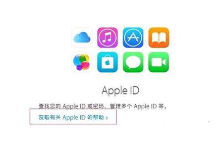 如何找回苹果Apple ID安全提示问题答案1