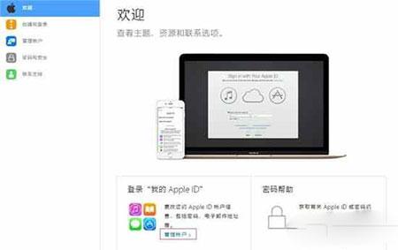 如何找回苹果Apple ID安全提示问题答案2