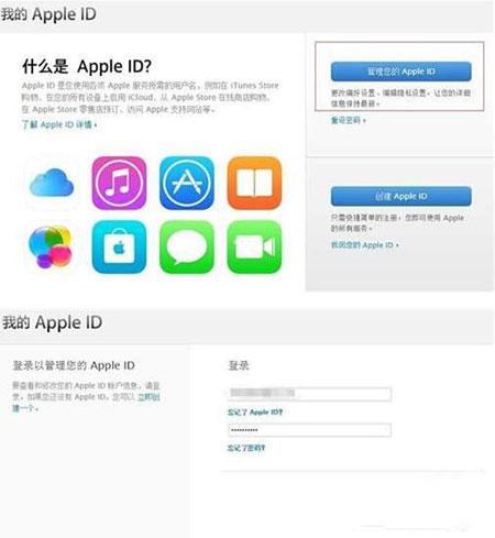 如何找回苹果Apple ID安全提示问题答案3