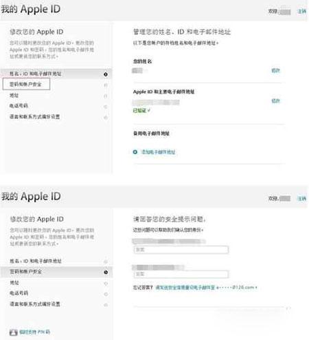 如何找回苹果Apple ID安全提示问题答案5