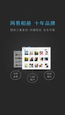 网易云相册iOS版 V4.1 - 截图1