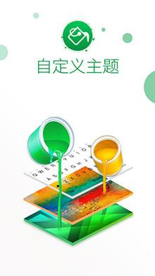 触宝输入法iOS版  V2.8 - 截图1
