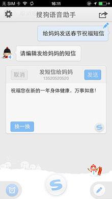 搜狗语音助手iOS版 V1.4 - 截图1
