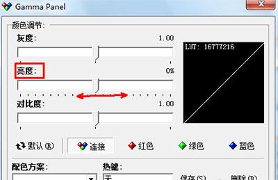 显示器亮度怎么调节4