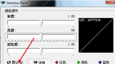 显示器亮度怎么调节5