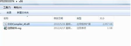 缺失d3dcompiler_43.dll怎么办3