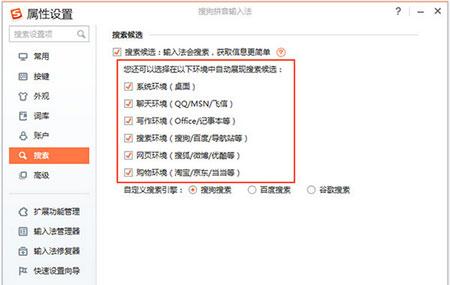 搜狗繁体输入法官方版 v6.6a - 截图1