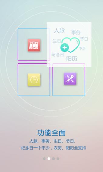懒牛人脉管家安卓版 v2.8.4 - 截图1