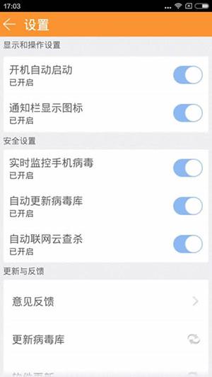 联通安全卫士安卓版 v1.2.1 - 截图1