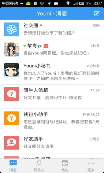 Youni有你 v4.8.6.1 - 截图1