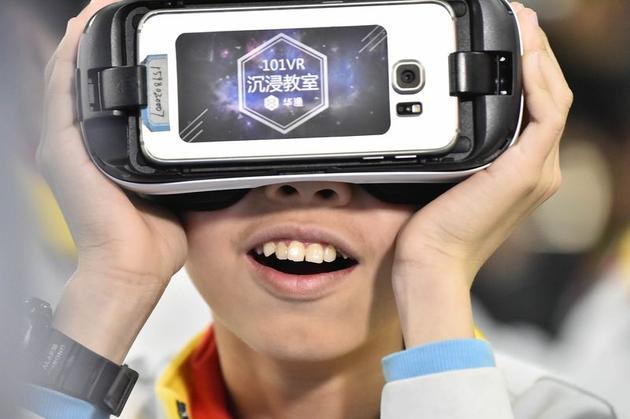 虚拟现实教育1