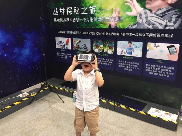 虚拟现实教育2