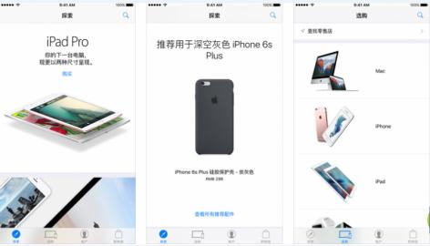 Apple Store应用