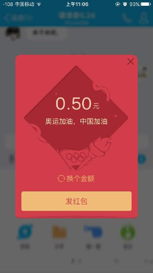QQ奥运红包1