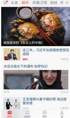 凤凰卫视直播功能4