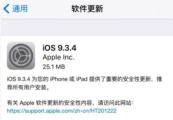 苹果用户更新
