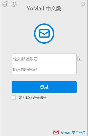 YoMail邮箱客户端安装版 V7.2.0.0 - 截图1