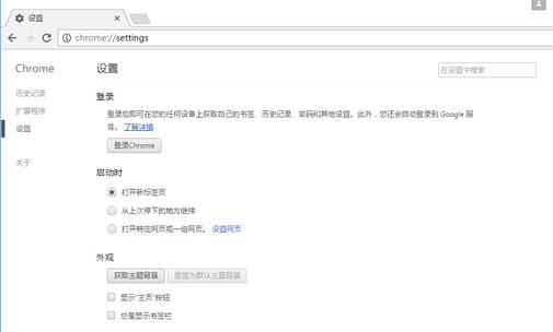 谷歌浏览器官方安装版 V53.0.2785.57 - 截图1
