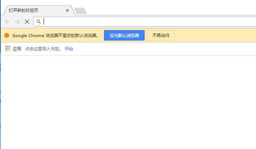 谷歌浏览器64位安装版 V52.0.2743.116 - 截图1