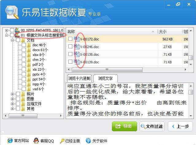 乐易佳数据恢复怎么正确预览文件7
