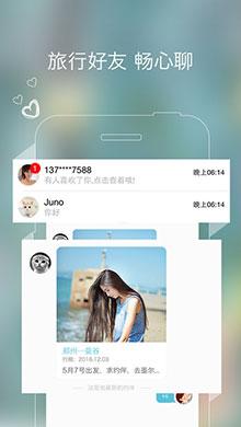 遇见旅行iOS版 V3.1 - 截图1