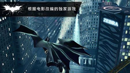 蝙蝠侠黑暗骑士崛起破解版 iOS版V1.04 - 截图1