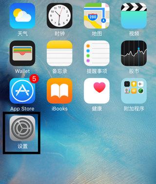 iPhone7 Plus设置4位密码的方法1