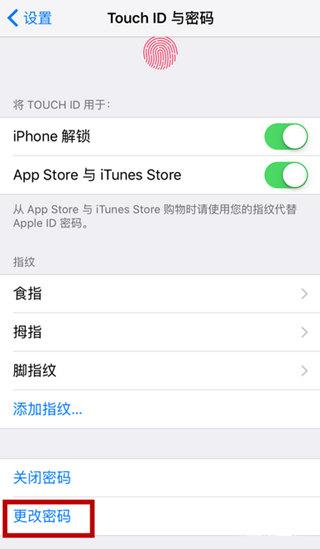 iPhone7 Plus设置4位密码的方法4