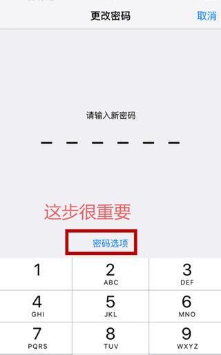 iPhone7 Plus设置4位密码的方法5